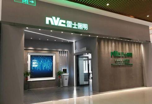 雷士以326二连浩特.95亿品牌价值荣登2019年度照明行业品牌榜首二连浩特